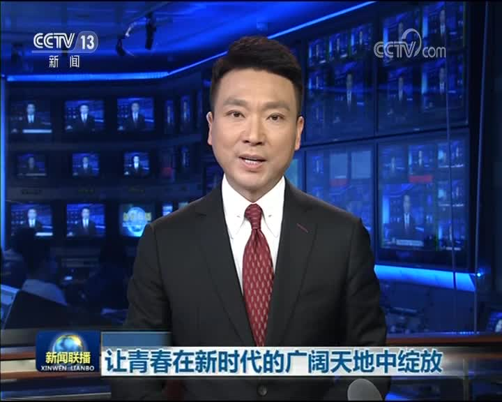 [视频]【央视快评】让青春在新时代的广阔天地中绽放