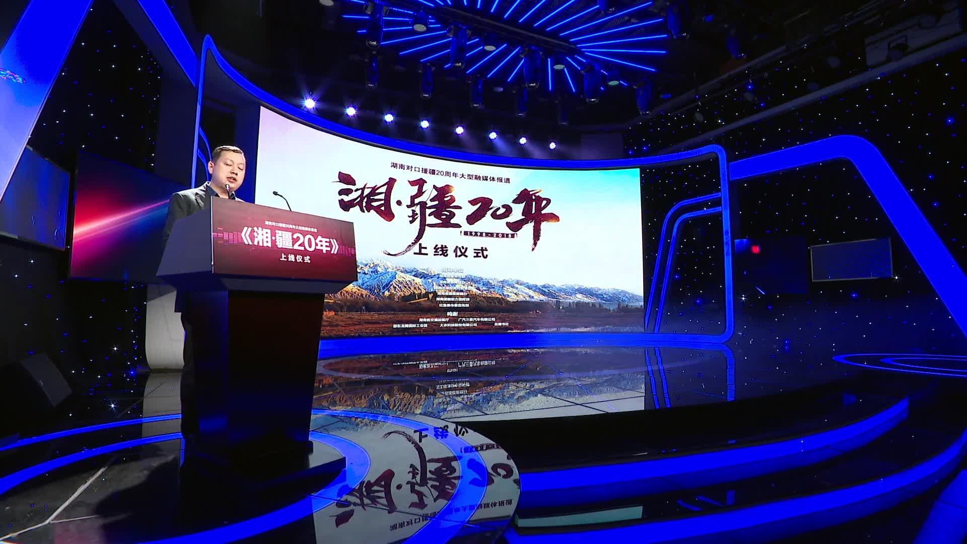 【全程回放】湖南对口援疆20周年大型融媒体报道《湘·疆20年》上线仪式