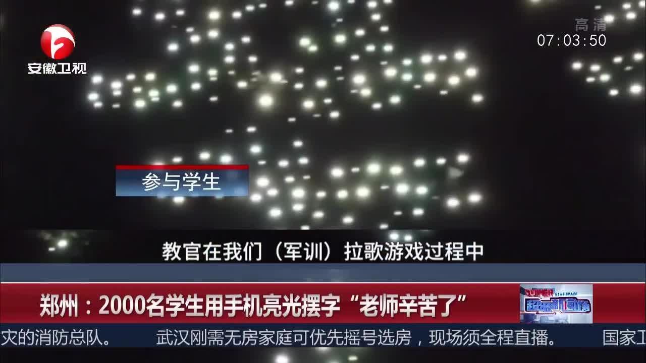 """[视频]郑州:2000名学生用手机亮光摆字""""老师辛苦了"""""""