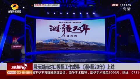 展示湖南对口援疆工作成果《湘·疆20年》上线
