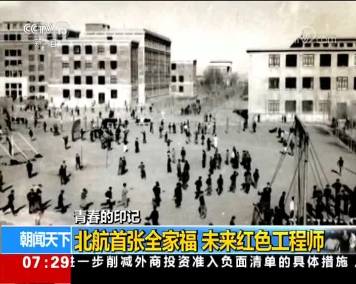 [视频]青春的印记 自力更生:中国青年人的志气