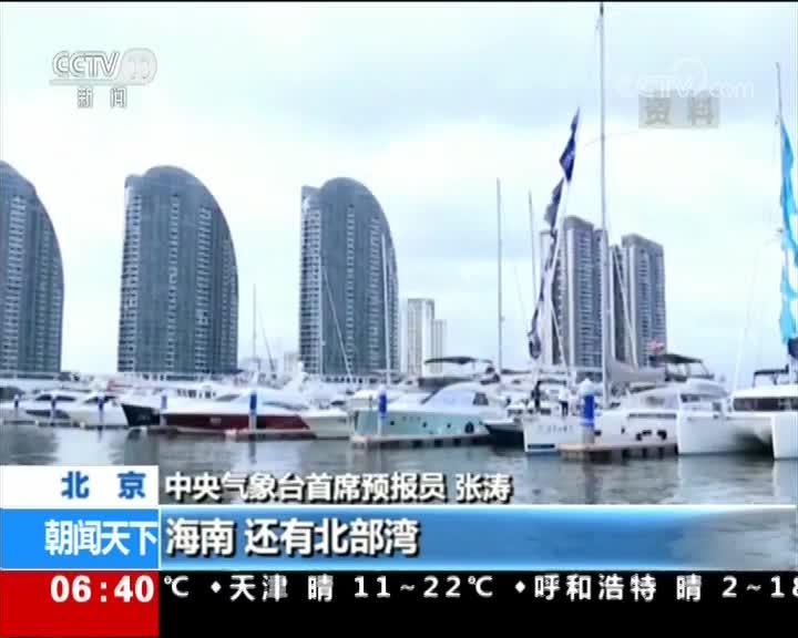 """[视频]""""五一""""假期天气 北方天气总体较好 南方降雨发展"""