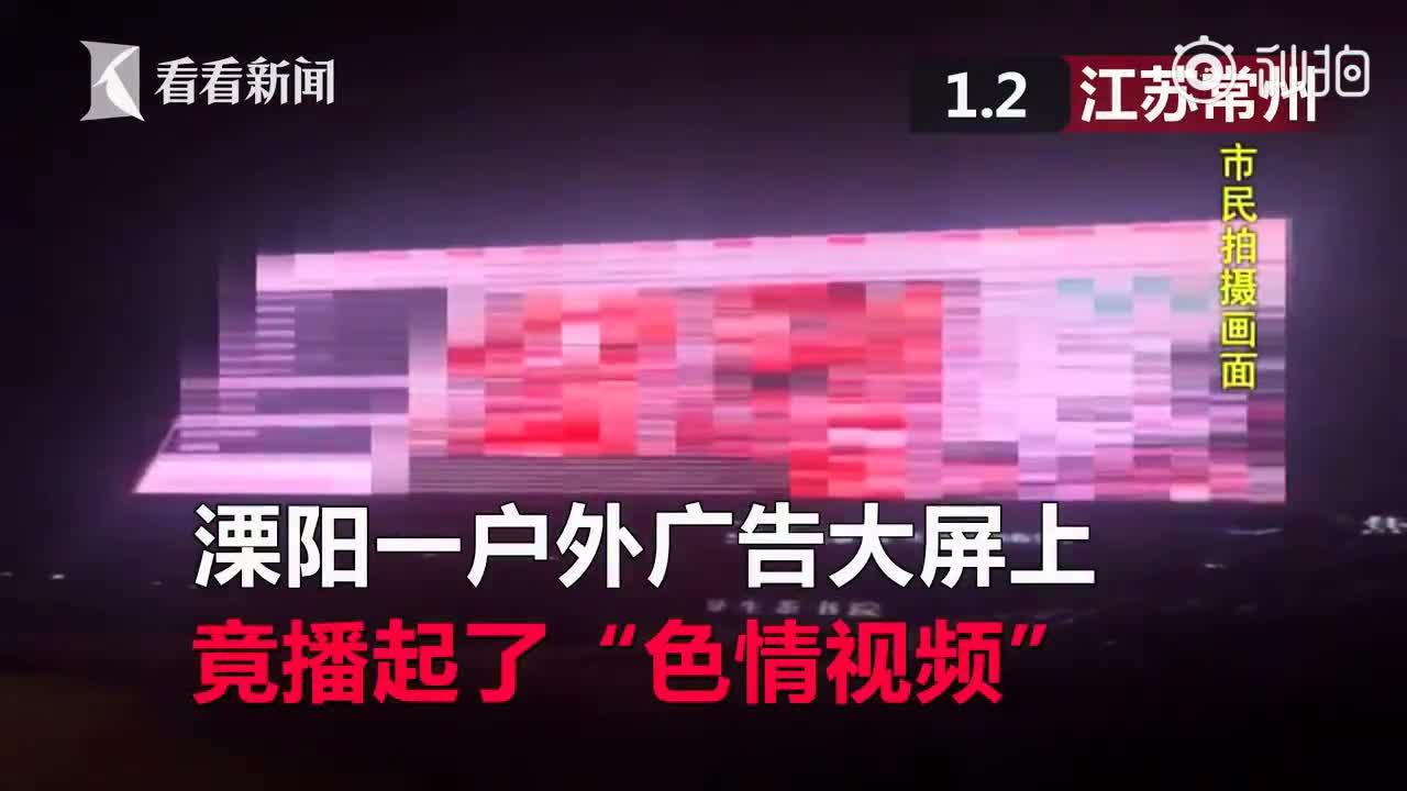"""[视频]男子误操作户外大屏 """"直播""""了90分钟色情视频"""