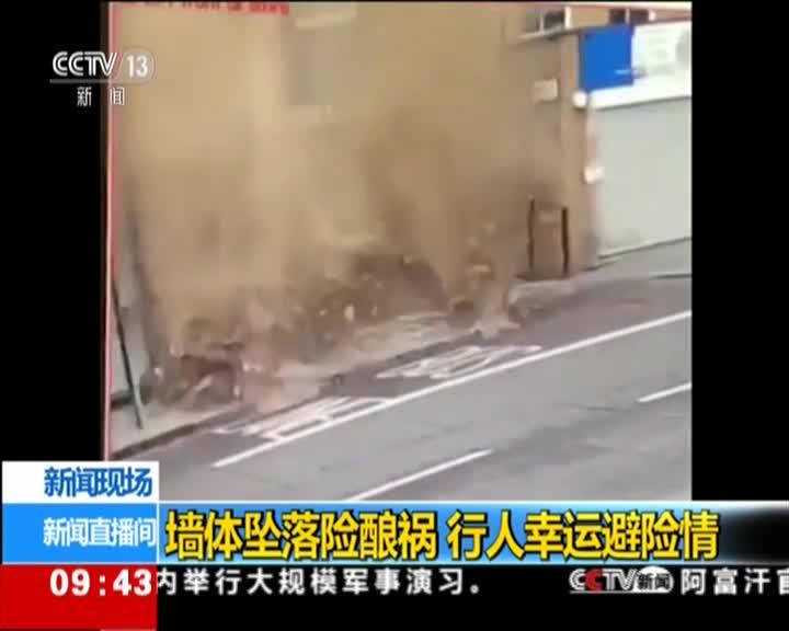 [视频]墙体坠落险酿祸 行人幸运避险情