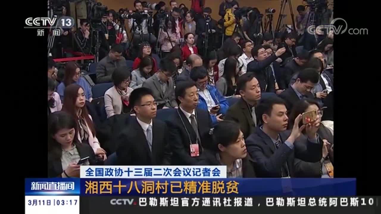 [视频]全国政协十三届二次会议记者会 介绍政协履职新特点