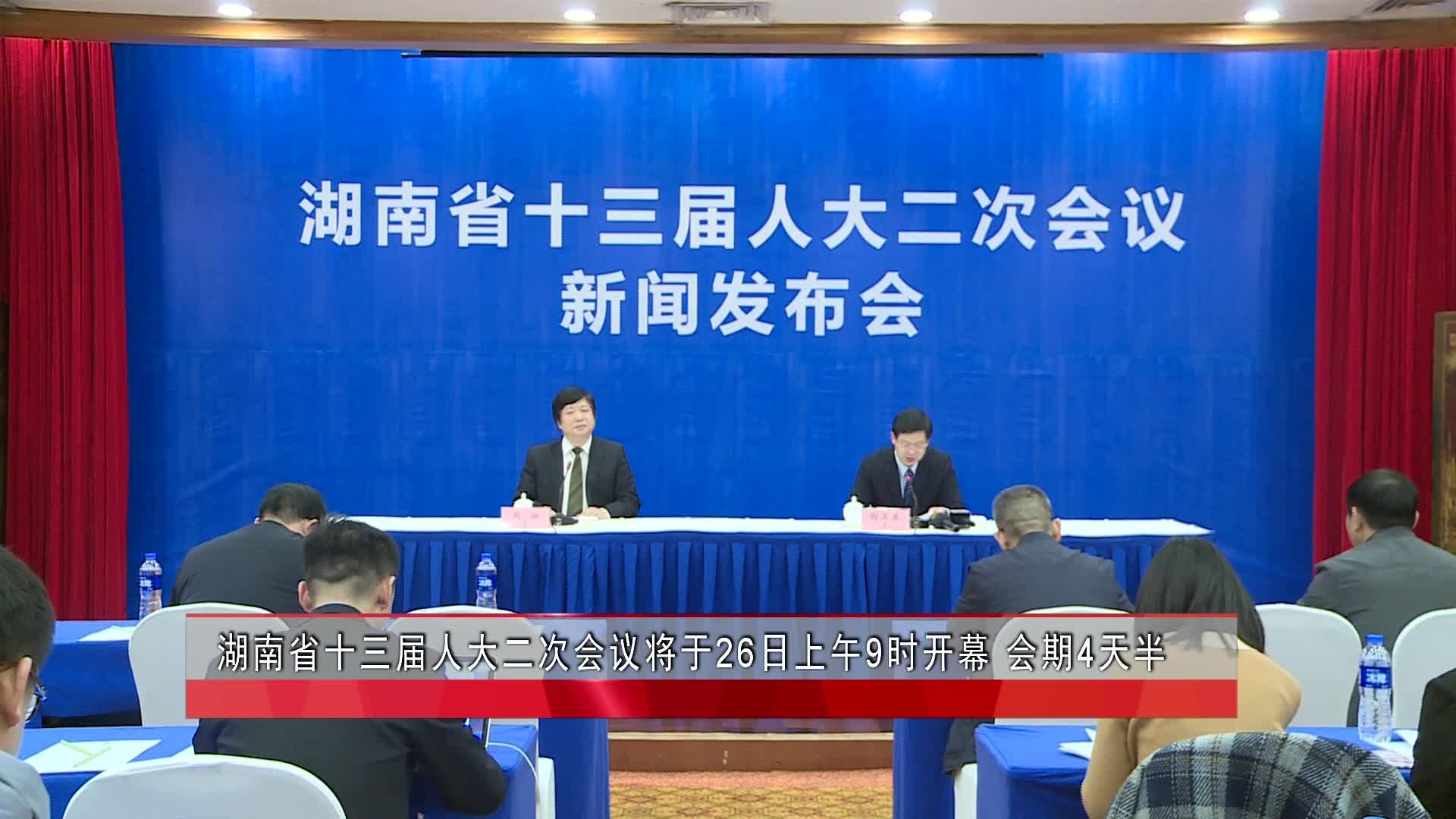 湖南省十三届人大二次会议将于26日上午9时开幕 会期4天半