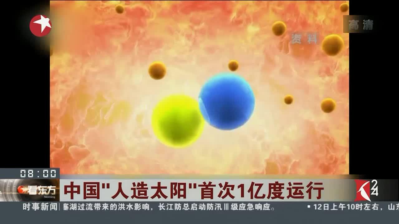 """[视频]中国""""人造太阳""""首次1亿度运行"""