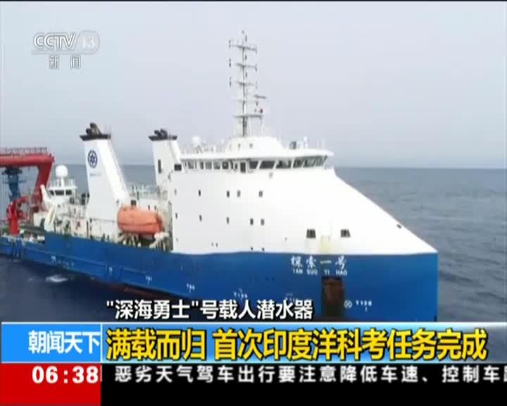 """[视频]""""深海勇士""""号载人潜水器:满载而归 首次印度洋科考任务完成"""