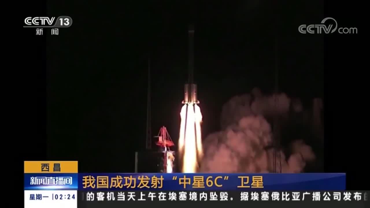 """[视频]西昌 我国成功发射""""中星6C""""卫星"""