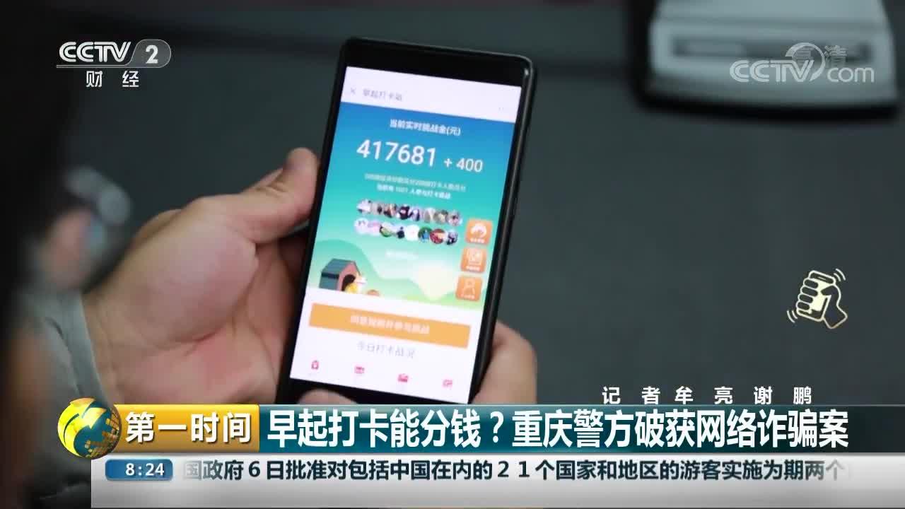 [视频]早起打卡能分钱?重庆警方破获网络诈骗案
