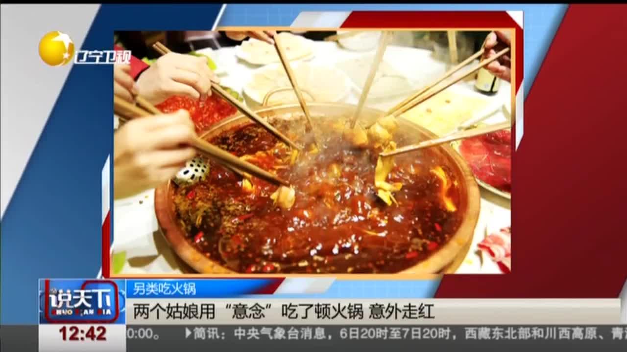 """[视频]两个姑娘用""""意念""""吃了顿火锅 意外走红"""