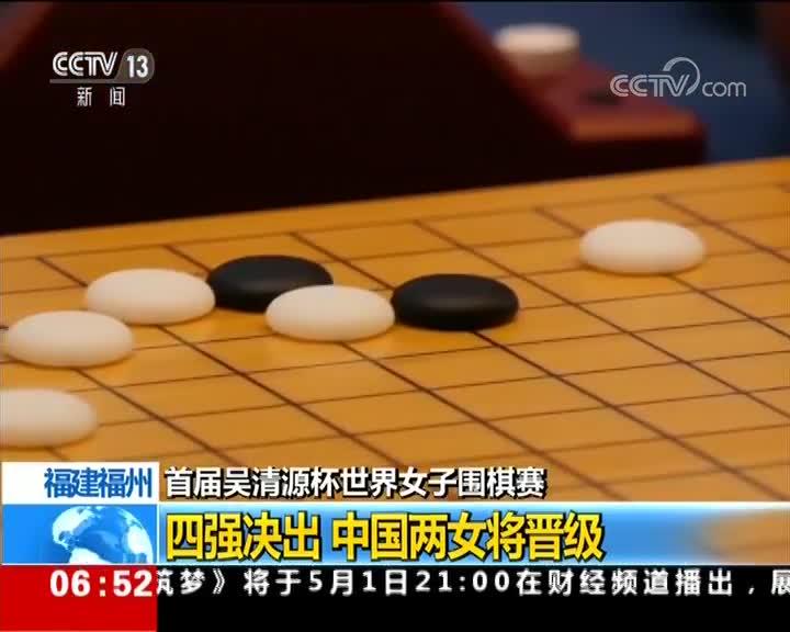 [视频]首届吴清源杯世界女子围棋赛 四强决出 中国两女将晋级