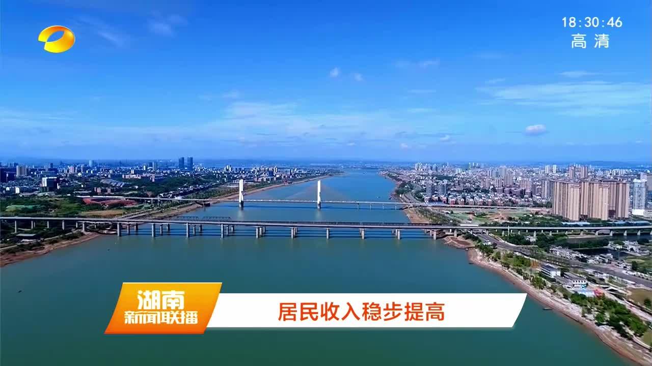 2019年01月22日湖南新闻联播