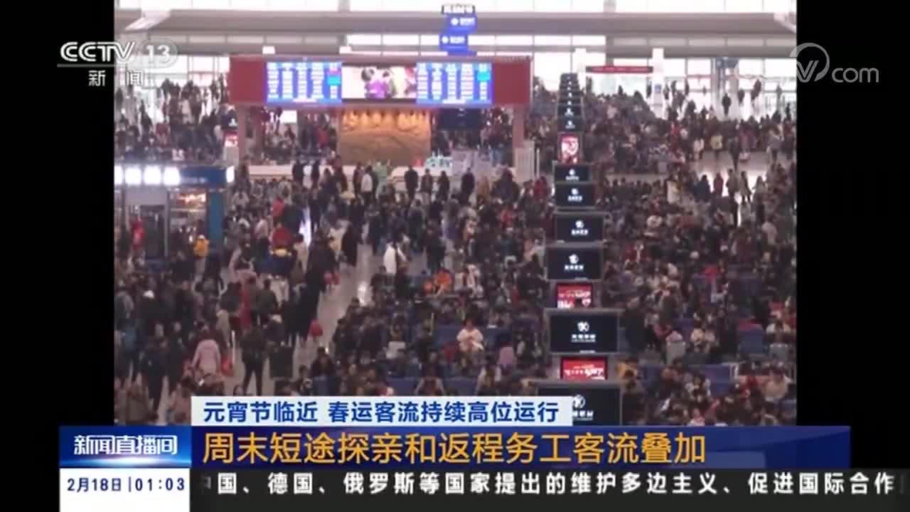 [视频]元宵节临近 春运客流持续高位运行