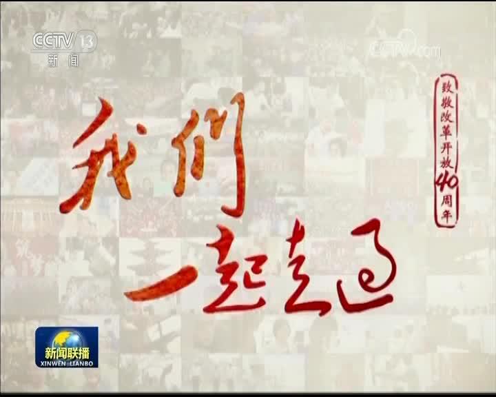 [视频]电视纪录片《我们一起走过——致敬改革开放40周年》今晚播出第五 六集