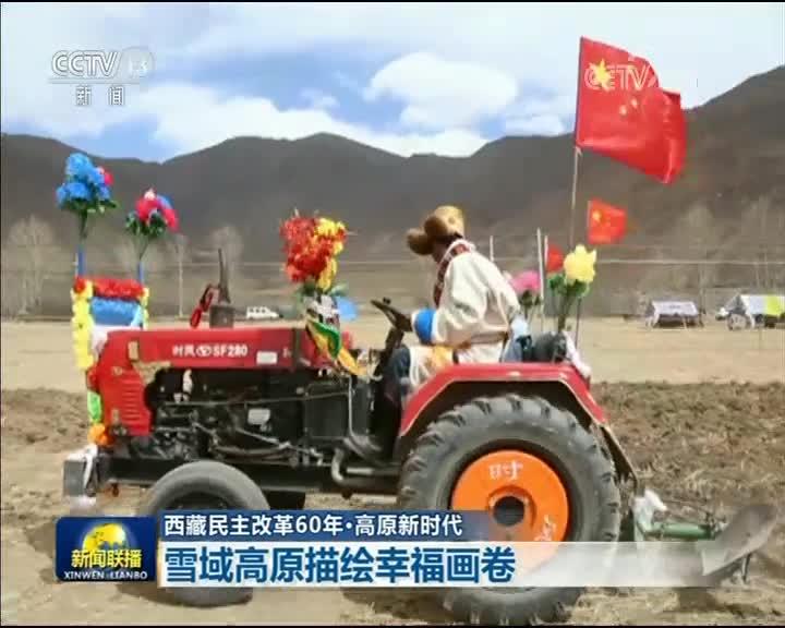 [视频]【西藏民主改革60年·高原新时代】雪域高原描绘幸福画卷