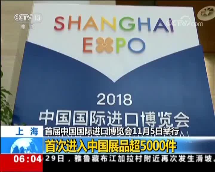 [视频]首届中国国际进口博览会11月5日举行 首次进入中国展品超5000件