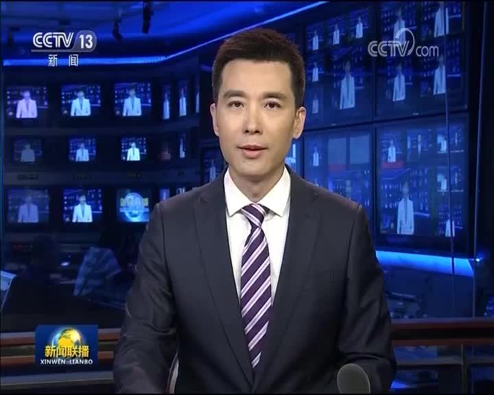 [视频]以督导压实责任 将扫黑除恶推向深入