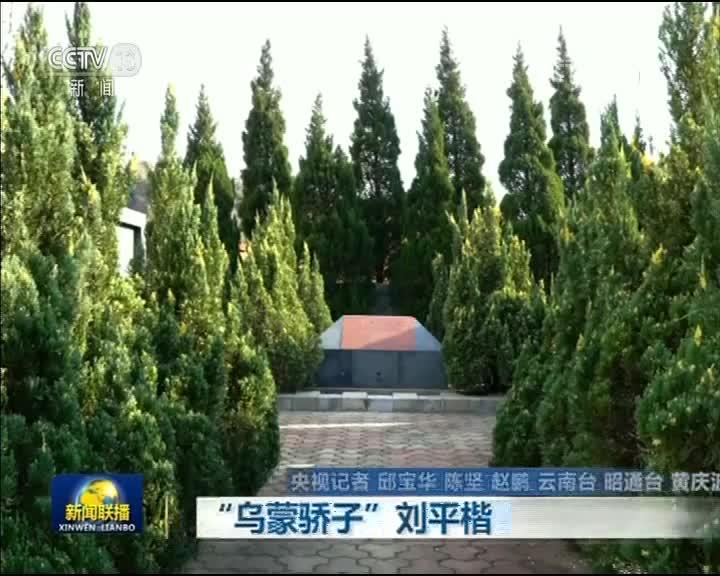 """[视频]【为了民族复兴·英雄烈士谱】""""乌蒙骄子""""刘平楷"""