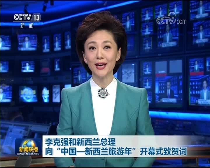 """[视频]李克强和新西兰总理向""""中国—新西兰旅游年""""开幕式致贺词"""