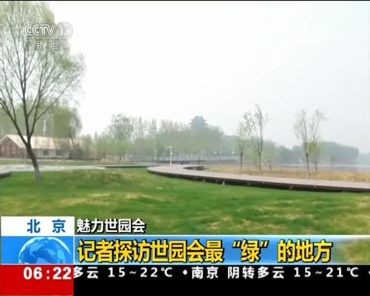 """[视频]魅力世园会 记者探访世园会最""""绿""""的地方"""