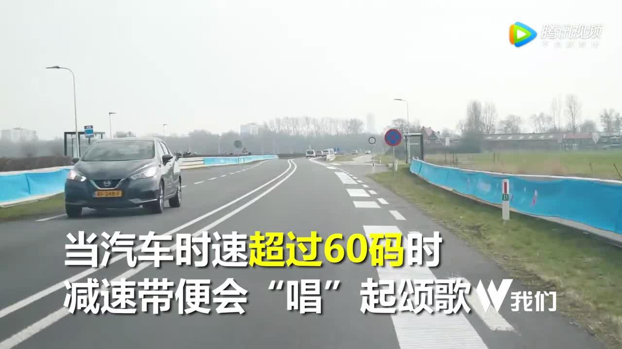 """[视频]荷兰修了条""""音乐公路"""" 司机为听歌故意超速"""