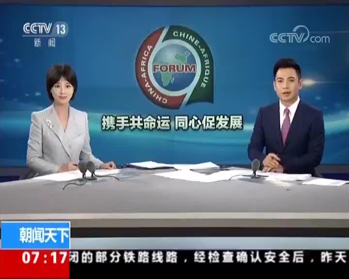 """[视频]塞尔维亚 中非合作世界说 专家:中国坚持""""五不""""令人钦佩"""