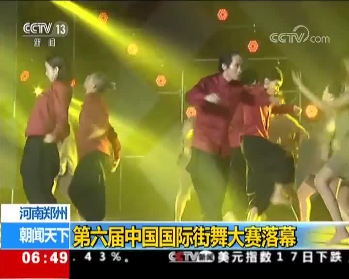 [视频]河南郑州 第六届中国国际街舞大赛落幕
