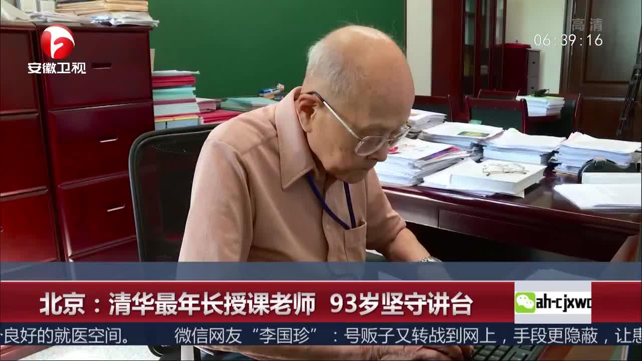 [视频]北京:清华最年长授课老师 93岁坚守讲台