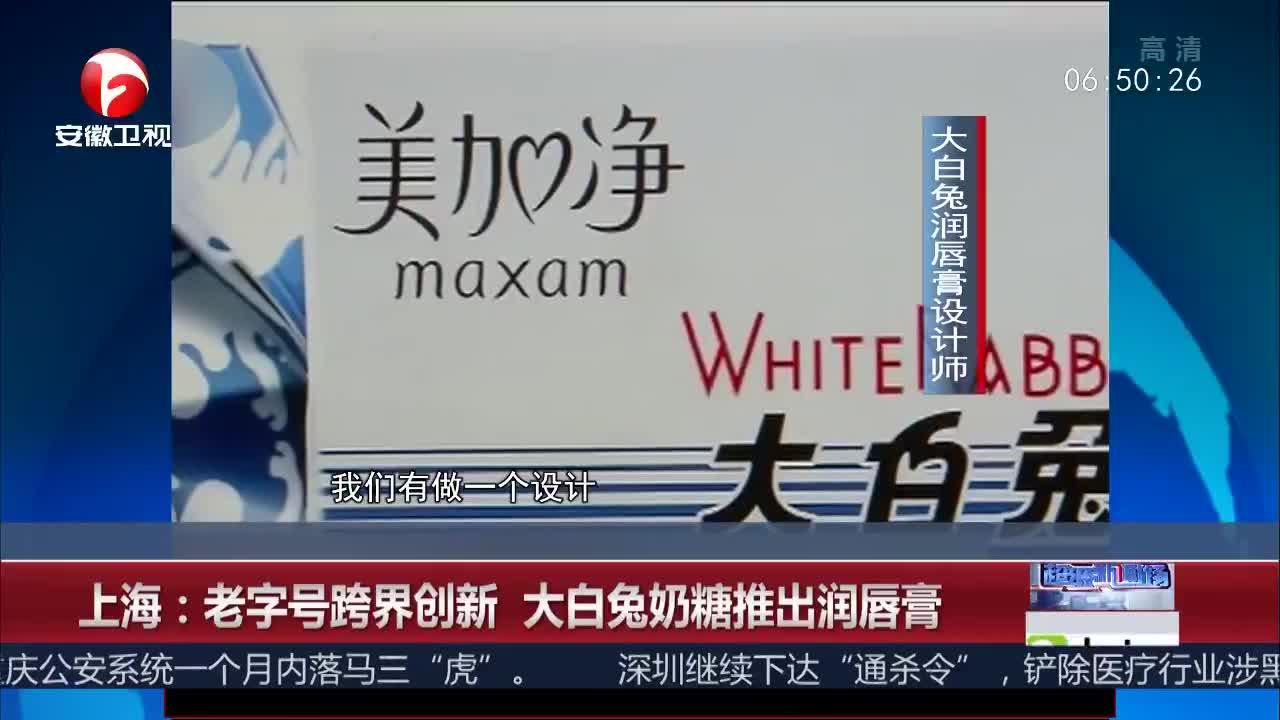 [视频]上海:老字号跨界创新 大白兔奶糖推出润唇膏