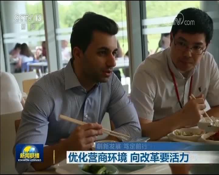 [视频]【创新发展 笃定前行】优化营商环境 向改革要活力