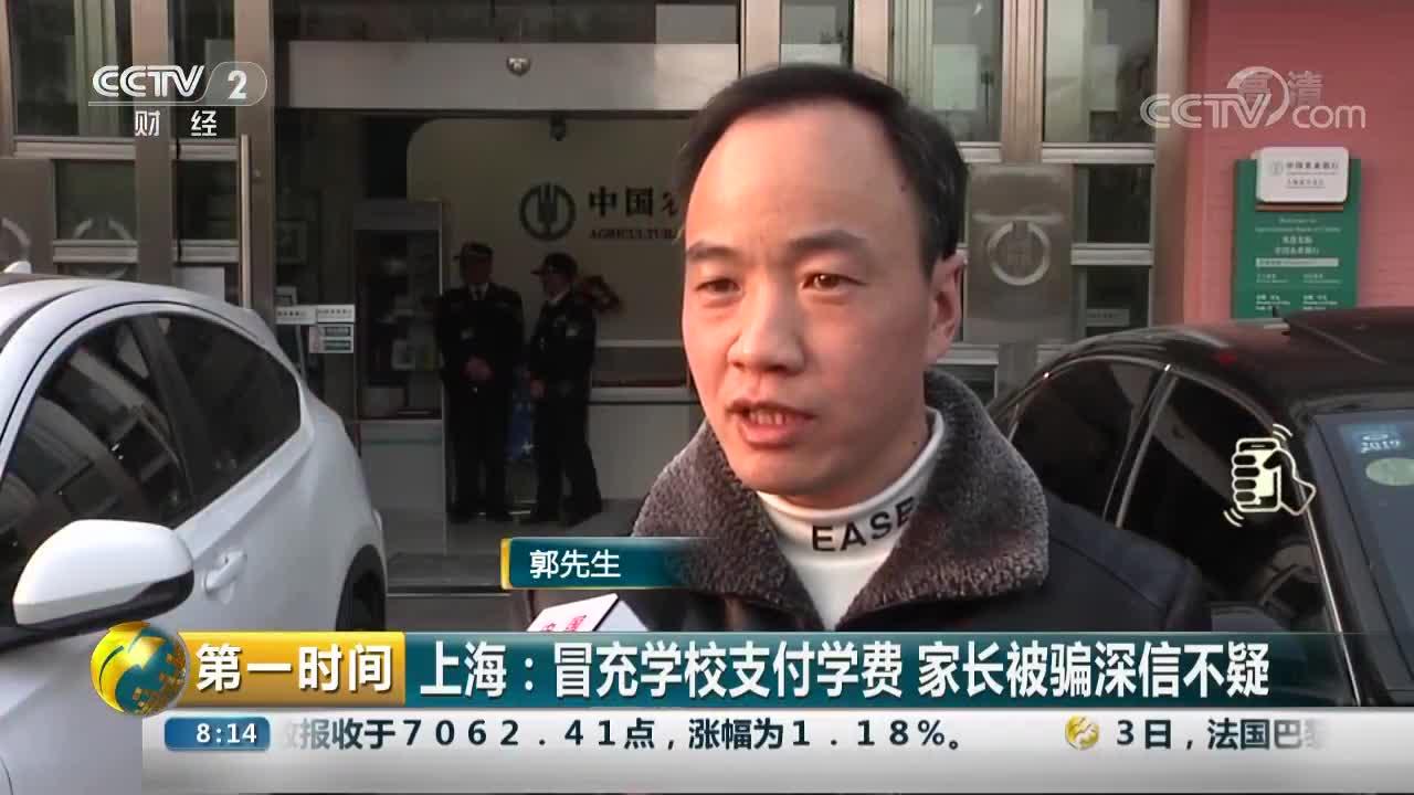 [视频]上海:冒充学校支付学费 家长被骗深信不疑