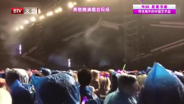 [视频]萧敬腾演唱会遇大雨断电