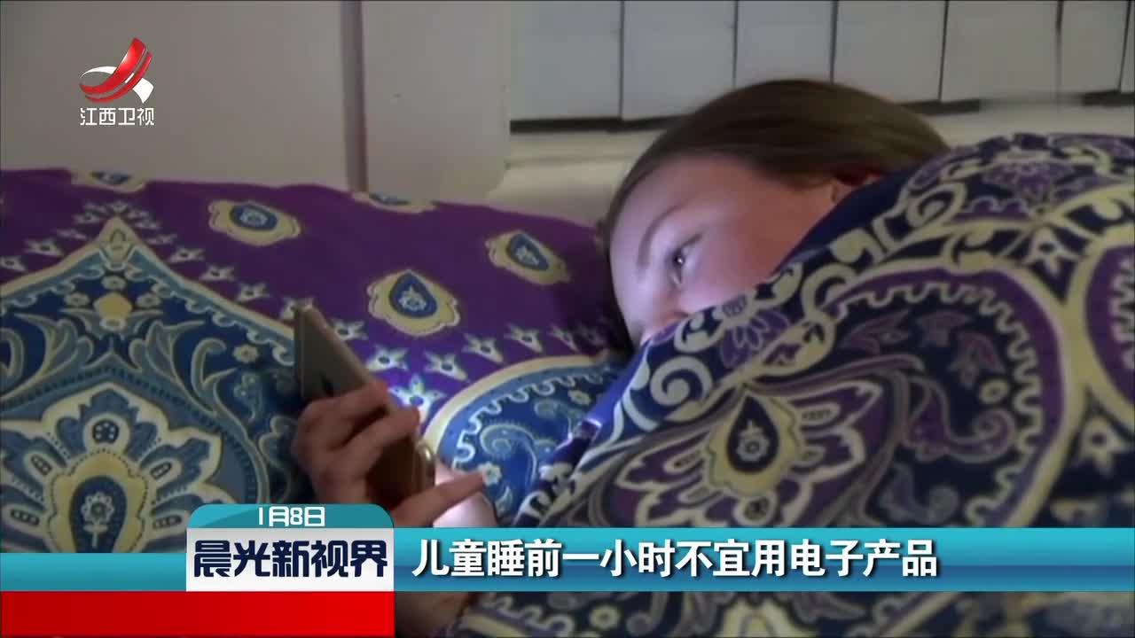 [视频]儿童睡前一小时不宜用电子产品