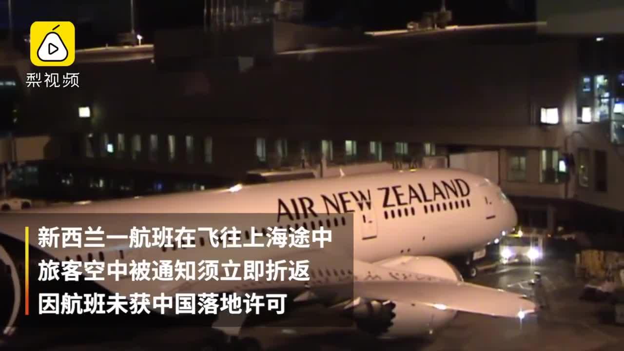 [视频]新西兰飞沪航班中途返航,因未注册