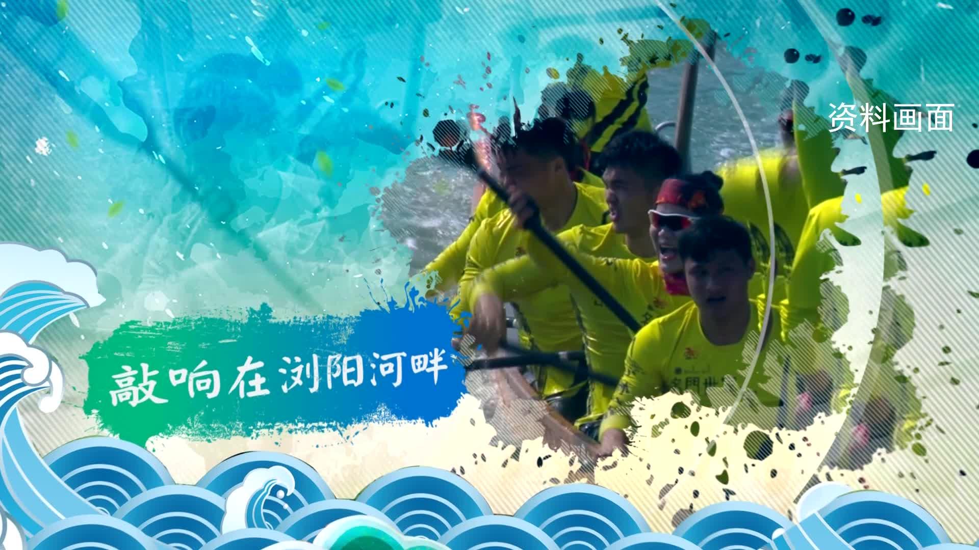 2019年中华龙舟大赛芙蓉站4月20日开赛