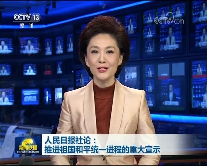 [视频]人民日报社论:推进祖国和平统一进程的重大宣示