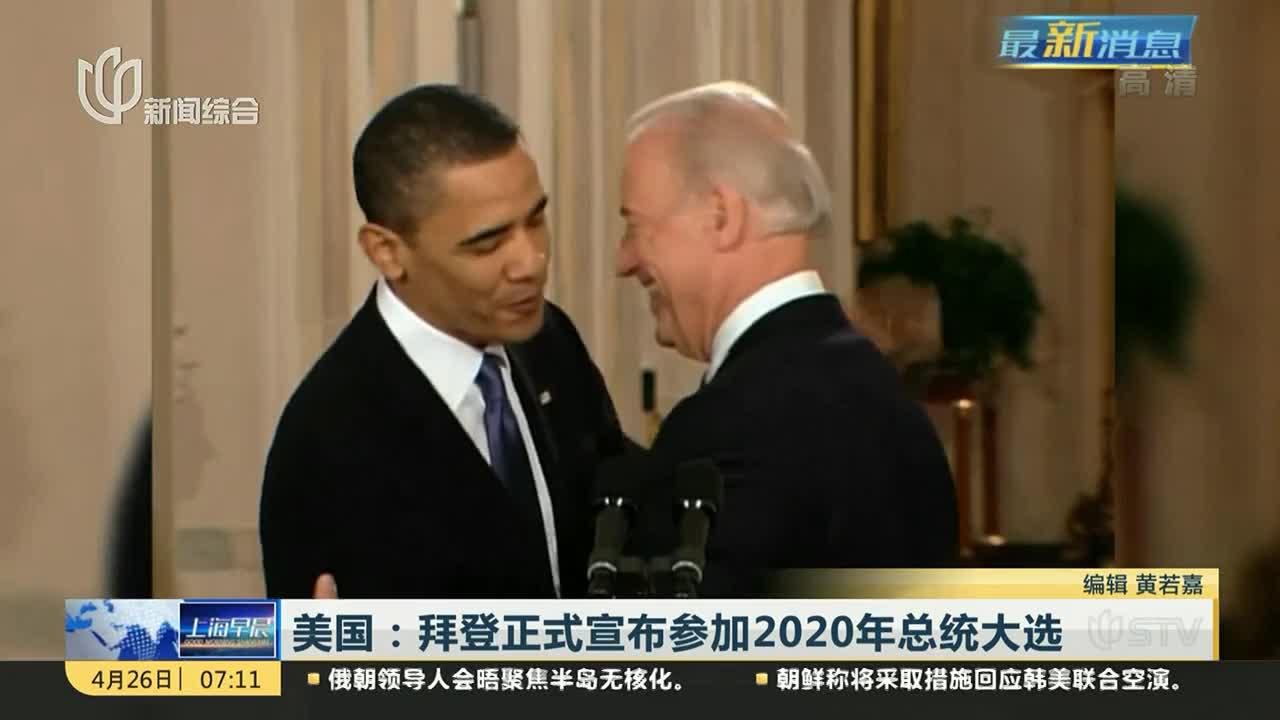 [视频]美国:拜登正式宣布参加2020年总统大选