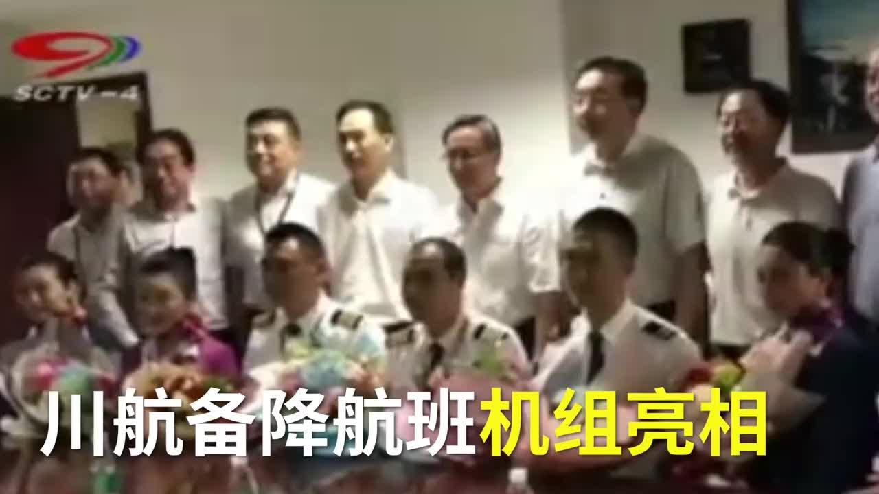 [视频]英雄归来!川航备降机组集体亮相
