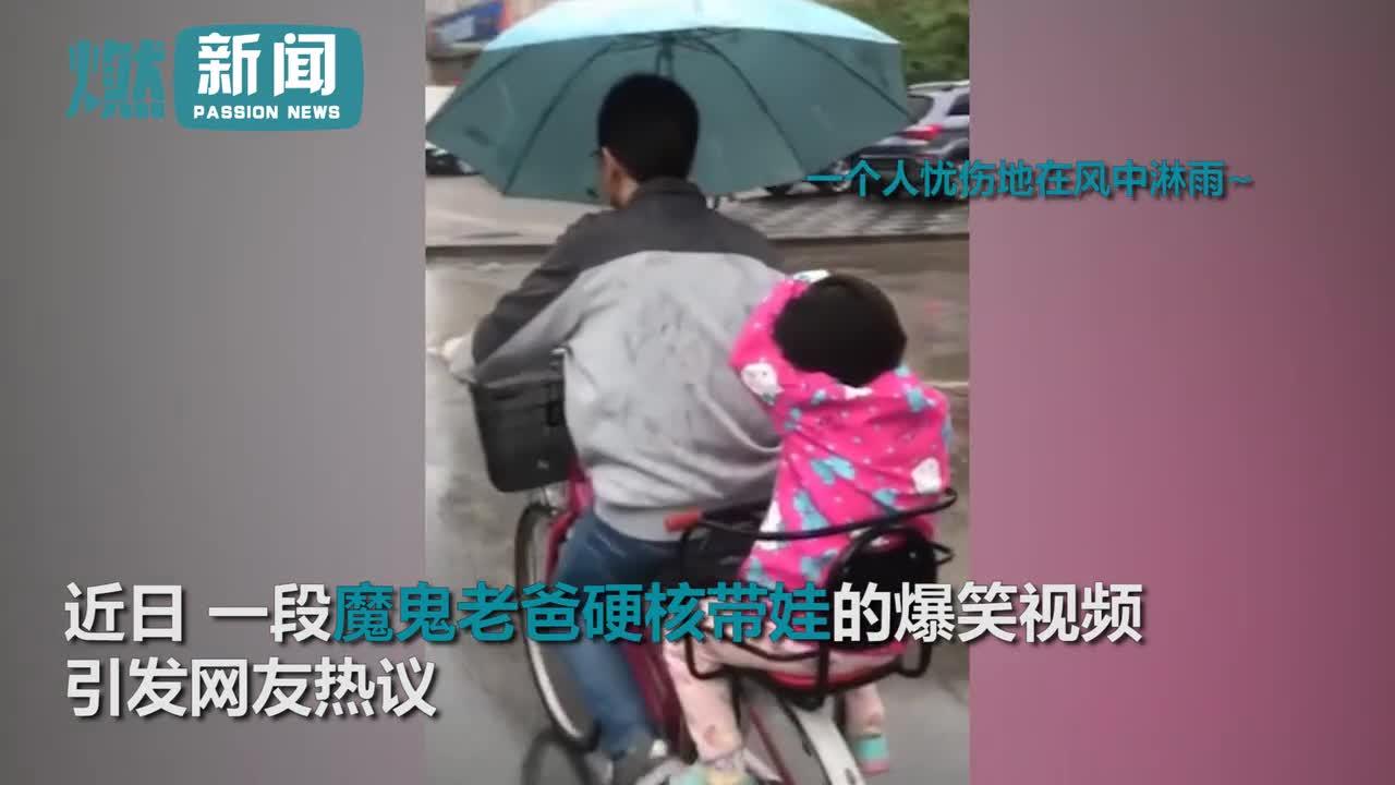 [视频]老爸带娃自己打伞让娃淋雨 网友:妈妈提刀赶来