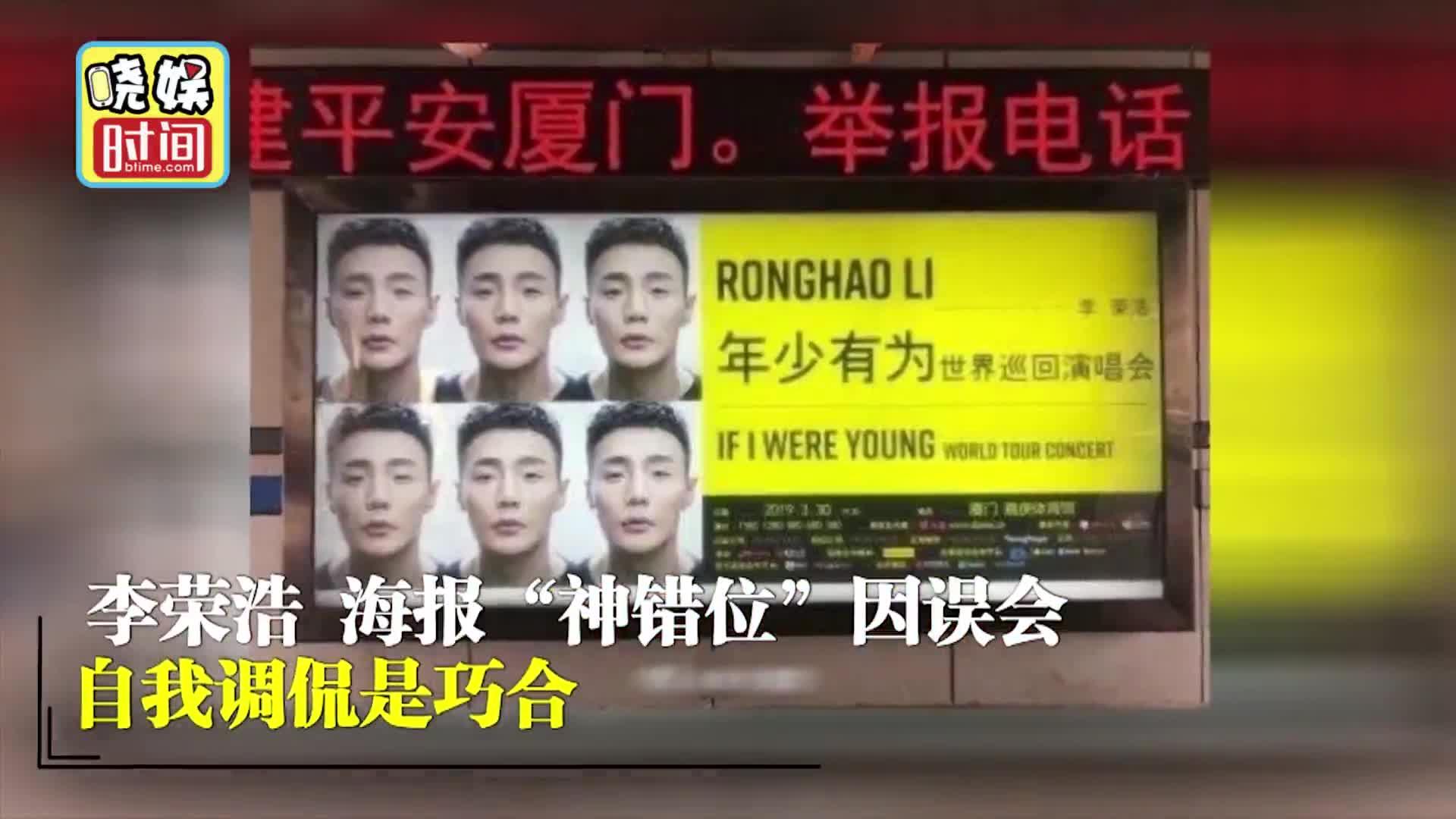 [视频]李荣浩竟然被举报?本人搞笑回复