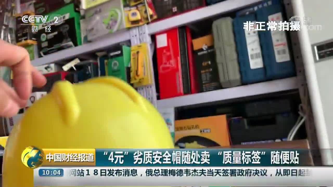 """[视频]""""4元""""劣质安全帽随处卖 """"质量标签""""随便贴"""