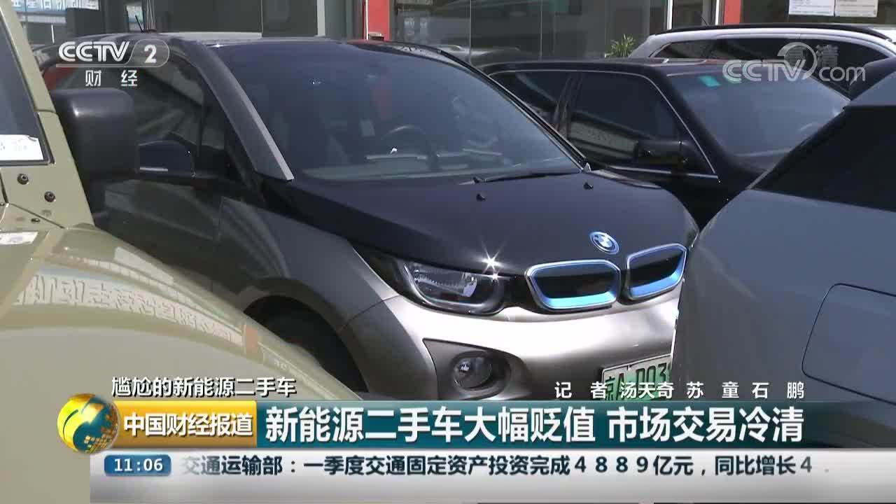 [视频]尴尬的新能源二手车:大幅贬值 市场交易冷清