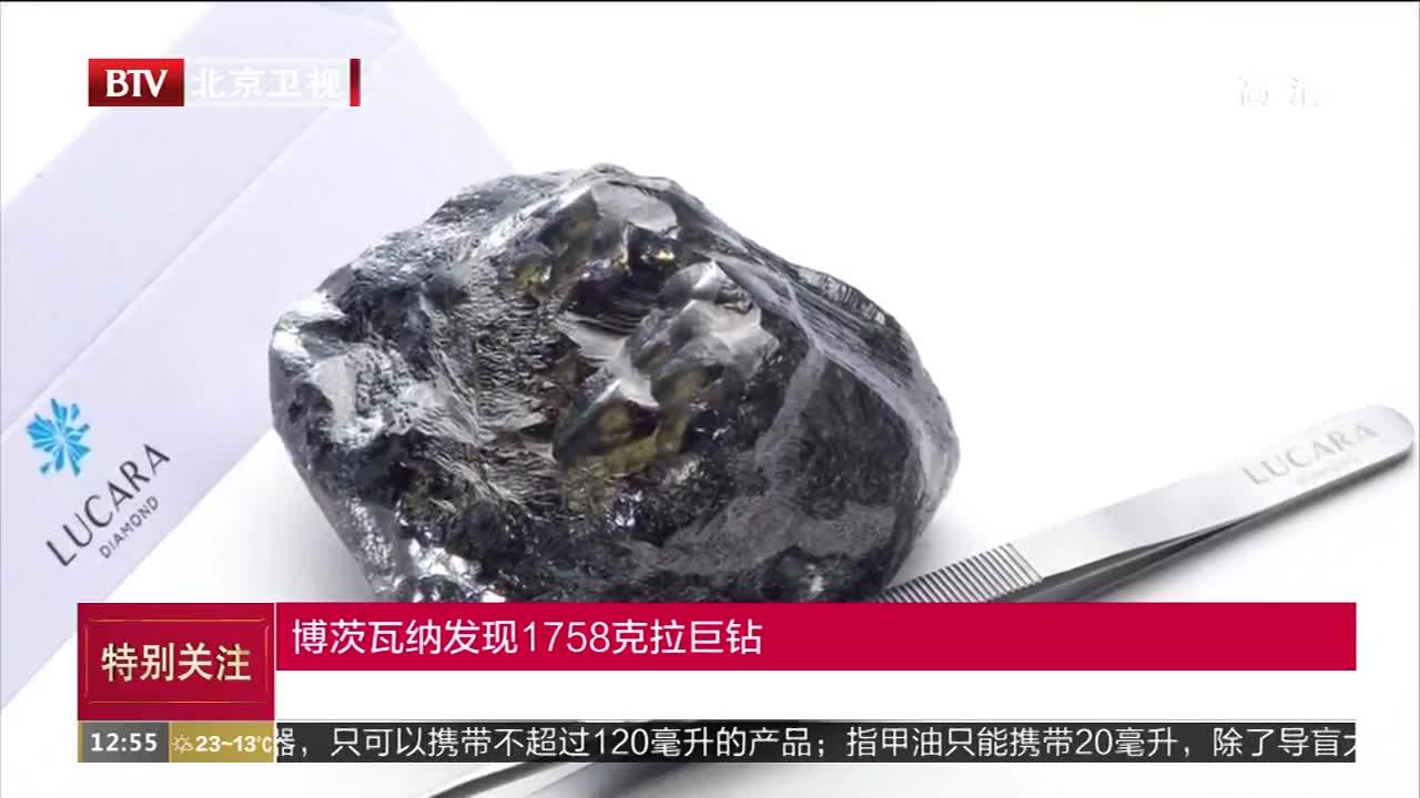 [视频]博茨瓦纳发现1758克拉巨钻