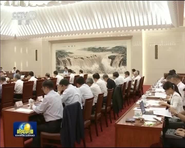 [视频]十三届全国人大常委会举行第九次委员长会议 听取有关议案审议情况的汇报 栗战书主持