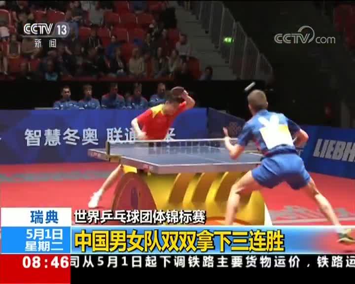 [视频]世界乒乓球团体锦标赛 中国男女队双双拿下三连胜