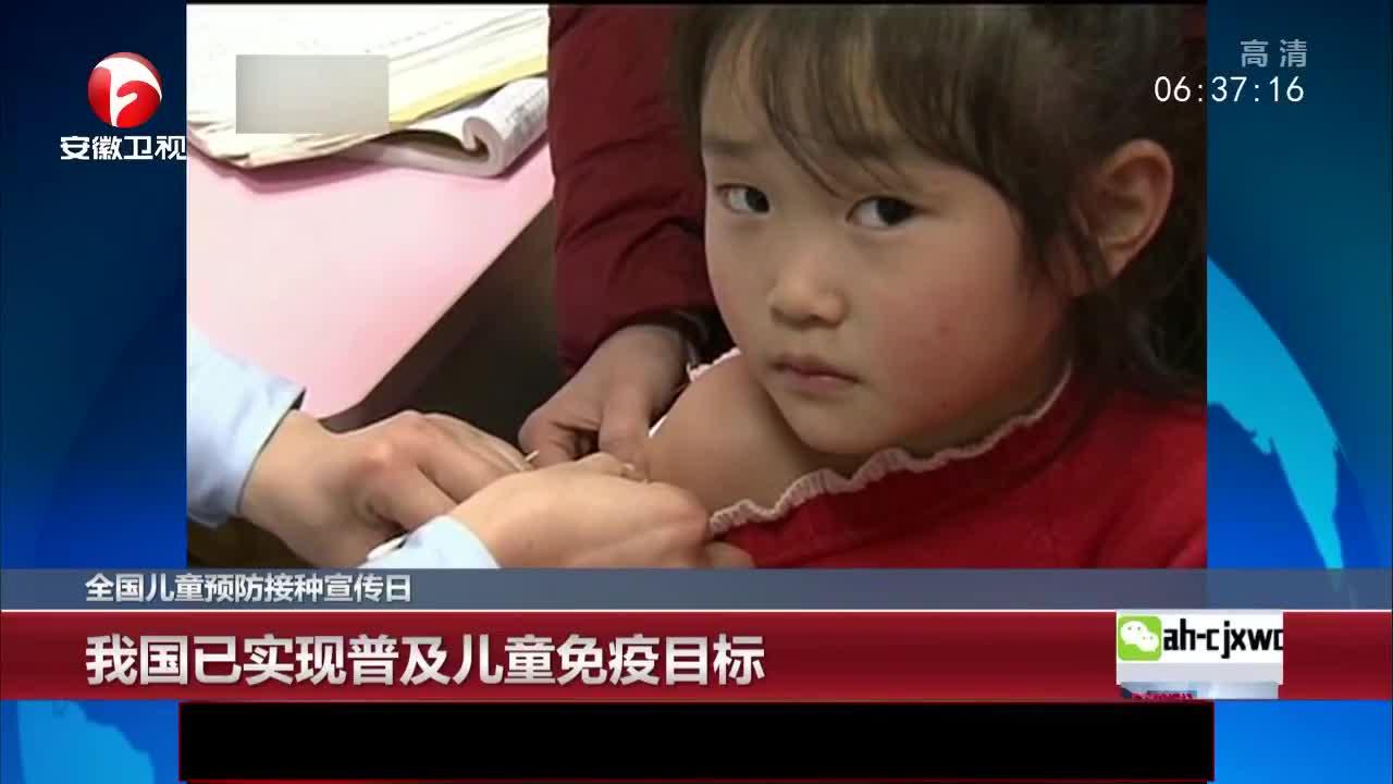[视频]我国已实现普及儿童免疫目标