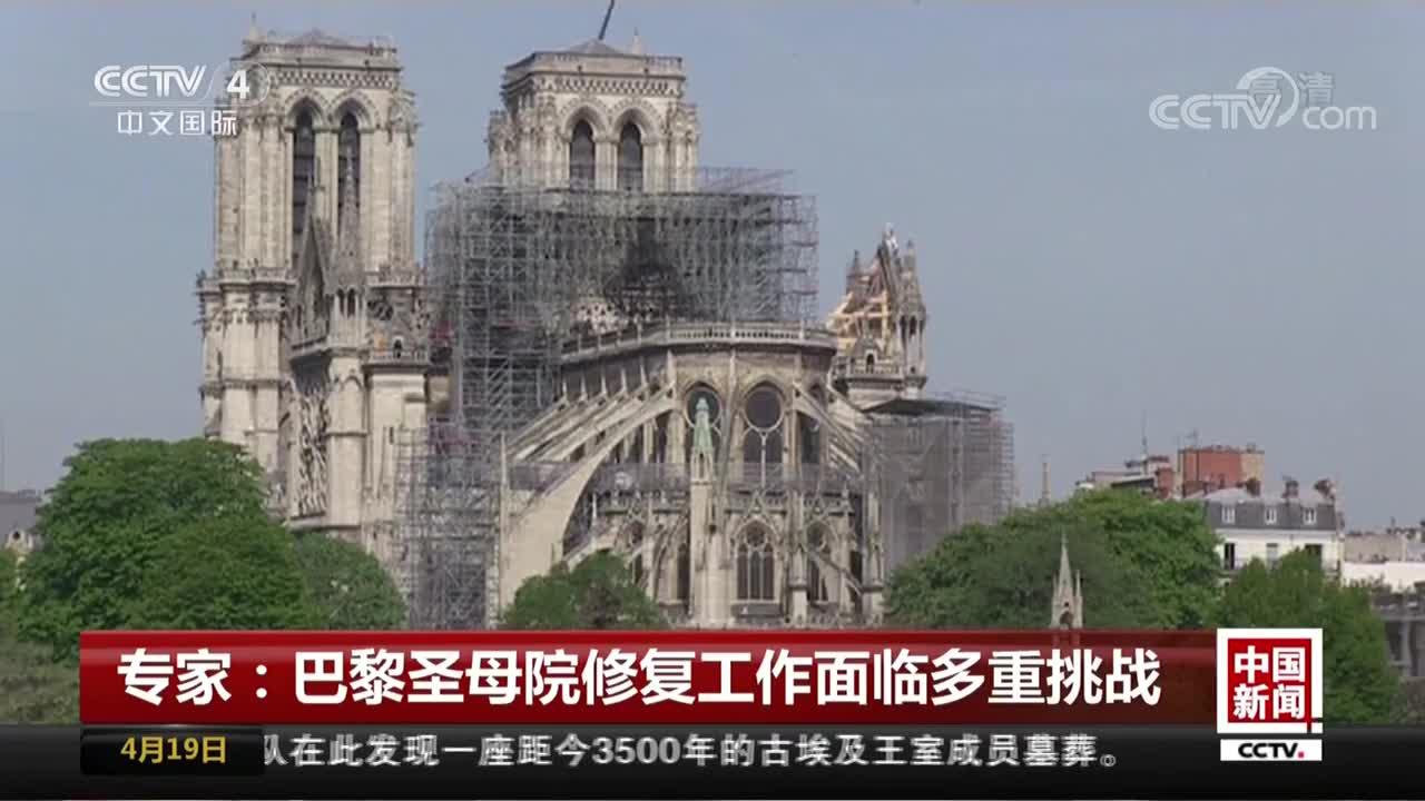 [视频]专家:巴黎圣母院修复工作面临多重挑战