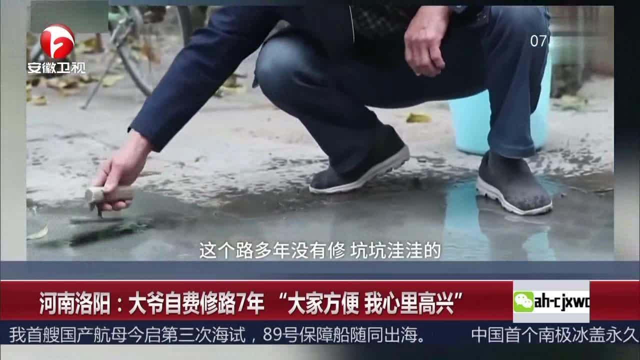 """[视频]洛阳:大爷自费修路7年 """"大家方便 我心里高兴"""""""
