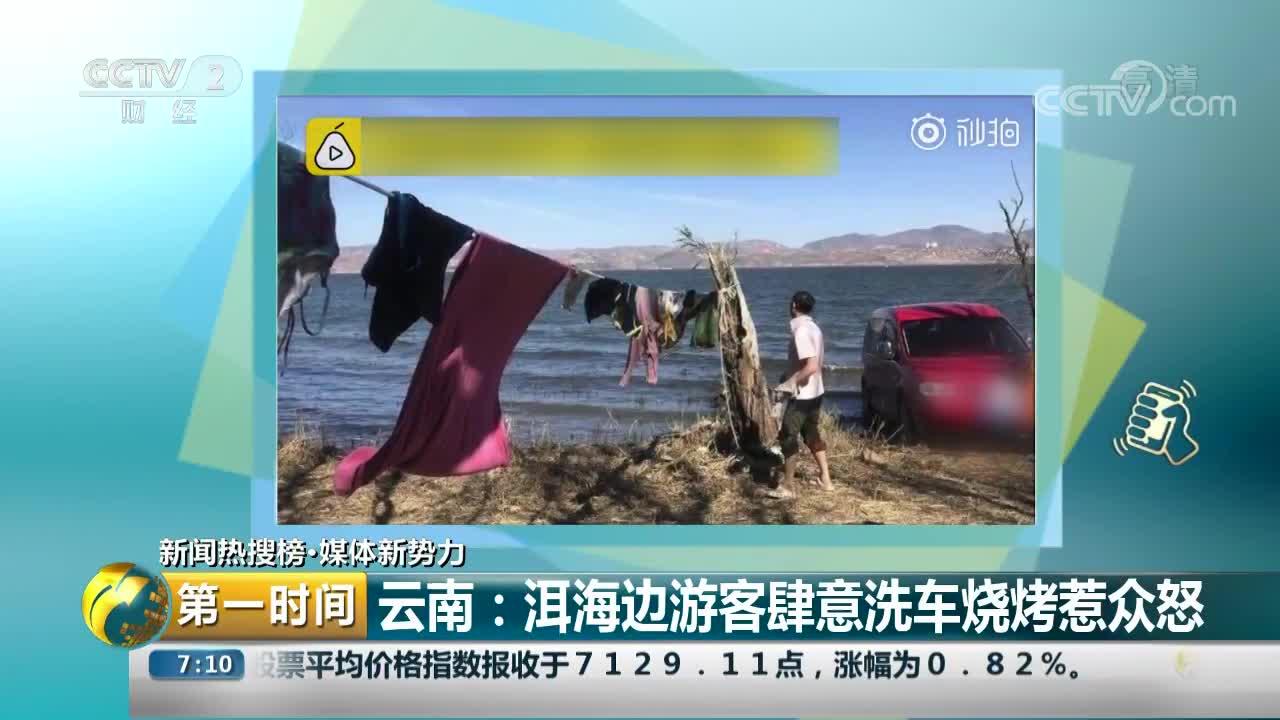 [视频]云南:洱海边游客肆意洗车烧烤惹众怒